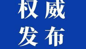 """天津市人民政府关于开展打通""""生命通道""""集中治理行动的通告"""