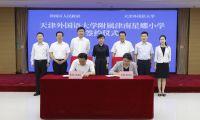 天津外国语大学附属津南星耀小学 合作办学签约仪式隆重举行