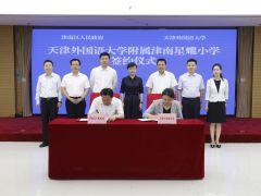 天津外國語大學附屬津南星耀小學 合作辦學簽約儀式隆重舉行