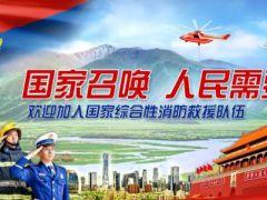 天津2020年國家綜合性消防救援隊伍面向社會招錄消防員公告出爐