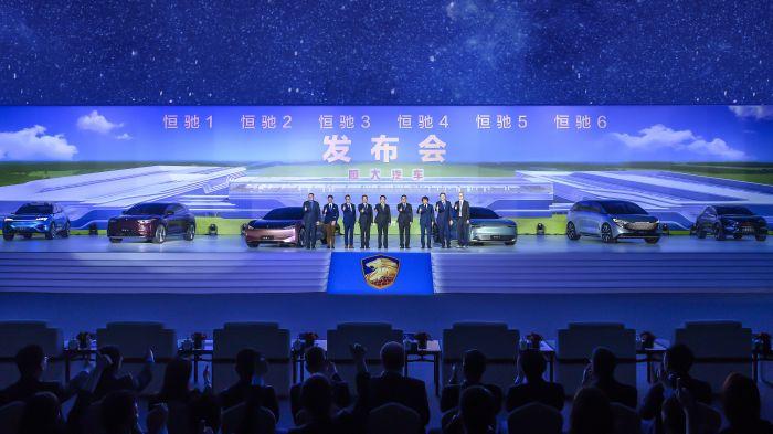 恒驰首期6款车全球发布会现场合影1