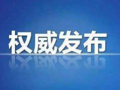 天津:用重典出重拳下狠手 堅決遏制重特大事故發生