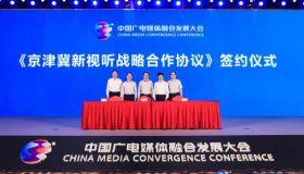 共融·共生·共美好 中國廣電媒體融合發展大會9月8日在京舉行
