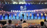 中国电信携手360城市安全集团发布《2020新型智慧城市白皮书》
