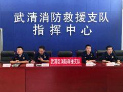 """天津武清支队研发安全警示卡助力""""三级指挥""""实体化运行"""