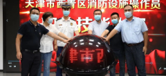 天津西青支队联合区人社局举办消防设施操作员技能大赛