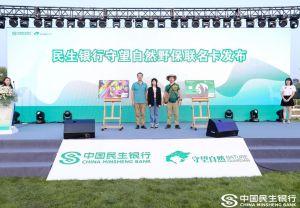 """民生银行举办""""野生动物保护""""主题嘉年华活动"""