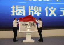 360携手天津政府,共建信创安全基地