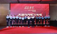 天津女排亮相《国家荣誉——中国女排精神展》