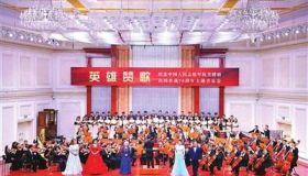 天津举办纪念中国人民志愿军抗美援朝出国作战70周年主题音乐会