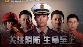 吴京、赵丽颖担任中国消防宣传公益使者