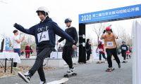 2020第二届北京长板马拉松公开赛圆满落幕