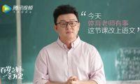 """《百岁之好,一言为定》圆满收官 演员张磊""""重操旧业""""演教导主任"""