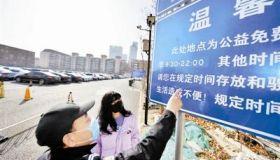 南开区西湖道公益免费停车场延时 方便市民购物