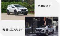 中国SUV单品销量王成色几何?长安CS75PLUS VS 本田CR-V比比就知道