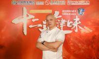 民生银行天津分行助力餐饮企业复工复产 民生消费季系列活动《十二道津味》第十期正式开播