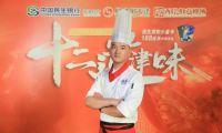 民生银行天津分行助力餐饮企业复工复产 民生消费季系列活动《十二道津味》第十一期正式开播