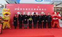 民生银行天津河西支行成功举办开业庆典