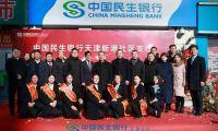 民生银行天津新港社区支行成功举行迁址开业庆典