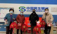 民生银行天津大沽南路支行举办新春客户回馈系列活动