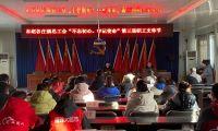 """东赵各庄镇总工会成功举办 """"不忘初心、牢记使命""""第三届职工文体节"""