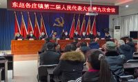 东赵各庄镇第二届人民代表大会第九次会议圆满召开