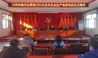 马伸桥镇传达落实全市安全生产电视电话会议精神