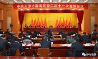 静海区委二届十一次全体会议召开 立足新阶段贯彻新理念构建新格局 奋力开创静海社会主义现代化建设新局面