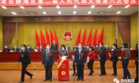 天津市静海区第二届人民代表大会第八次会议胜利闭幕