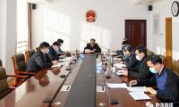 静海区人大常委会党组召开2020年度民主生活会