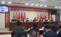 中共天津市宁河区第二届纪律检查委员会第十次全体会议召开