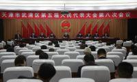 天津市武清区第五届人民代表大会第八次会议开幕