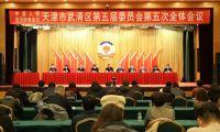 中国人民政治协商会议天津市武清区第五届委员会第五次全体会议闭幕