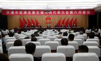 天津市武清区第五届人民代表大会第八次会议闭幕
