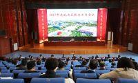 武清区召开教育工作会议