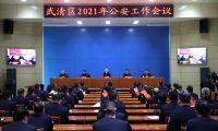 武清区召开2021年公安工作会议