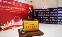 民生银行天津分行开展读书系列活动