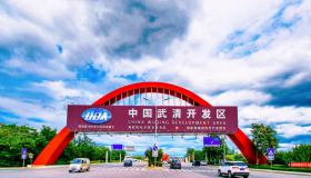 武清开发区在京津冀协同发展中乘风破浪