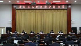 北辰区政府召开全体会议