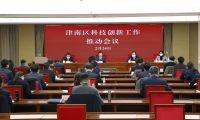 津南区召开科技创新工作推动会