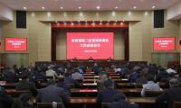天津市委巡视三组巡视津南区工作动员会议召开