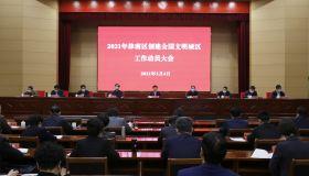 津南区召开2021年创建全国文明城区工作动员大会