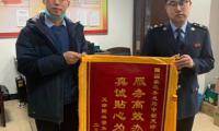 中新生态城税务局第一税务所高效服务获赠锦旗