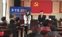 东丽区市场监管局开展3.15消费教育进社区活动