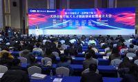 天津市航空航天人才创新创业联盟成立