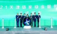 """链家""""绿金服务标准"""" 率先发布天津行业经纪人服务规范"""