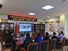 南開區舉辦第26屆全民健身運動會網絡廣播操賽