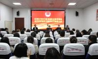 红桥区司法局召开全区司法行政系统队伍教育整顿动员部署暨学习教育环节部署会议