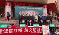 红桥区诚信办举办3·15消费者权益日诚信宣传活动
