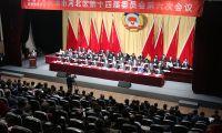 河北区政协十四届六次会议胜利闭幕